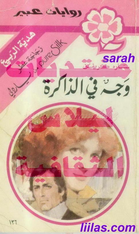 136- الذاكرة سارة كريفن