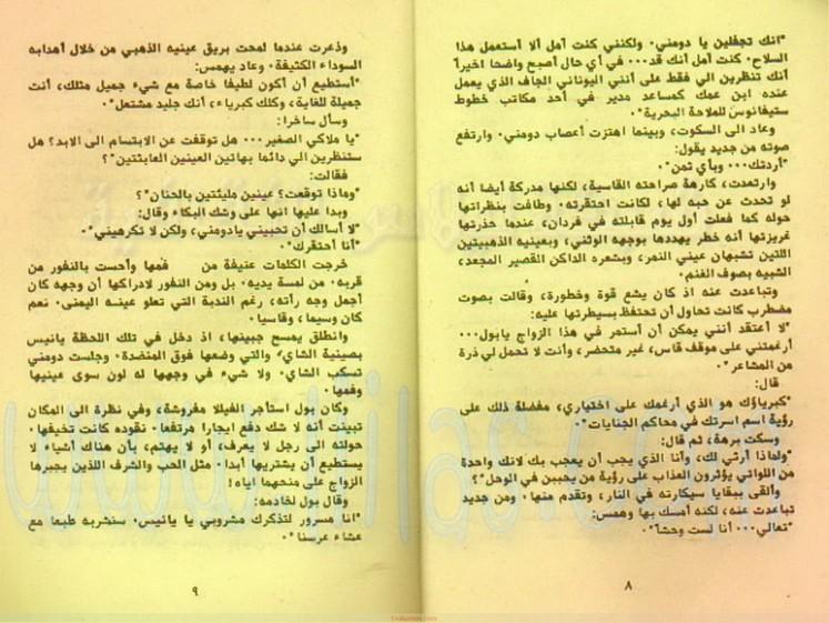 قيمت گوشيa10 2016 قصص سعوديه رومانسيه قصيره