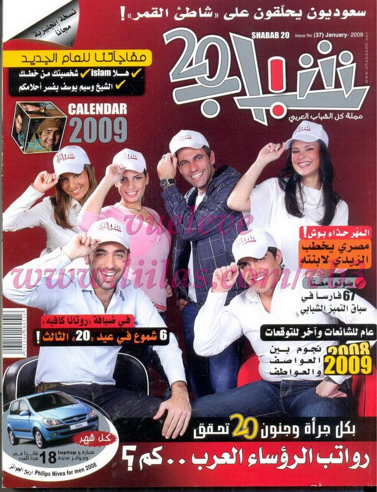 شباب20 2009