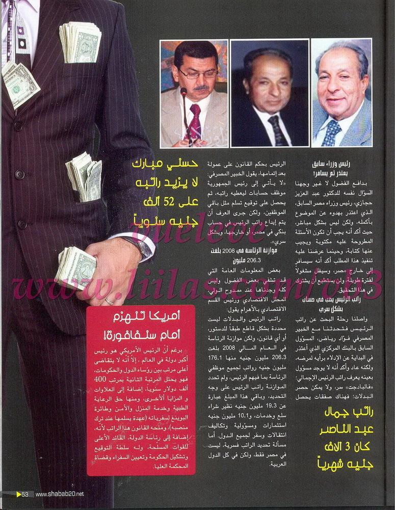 الرؤساء العرب..